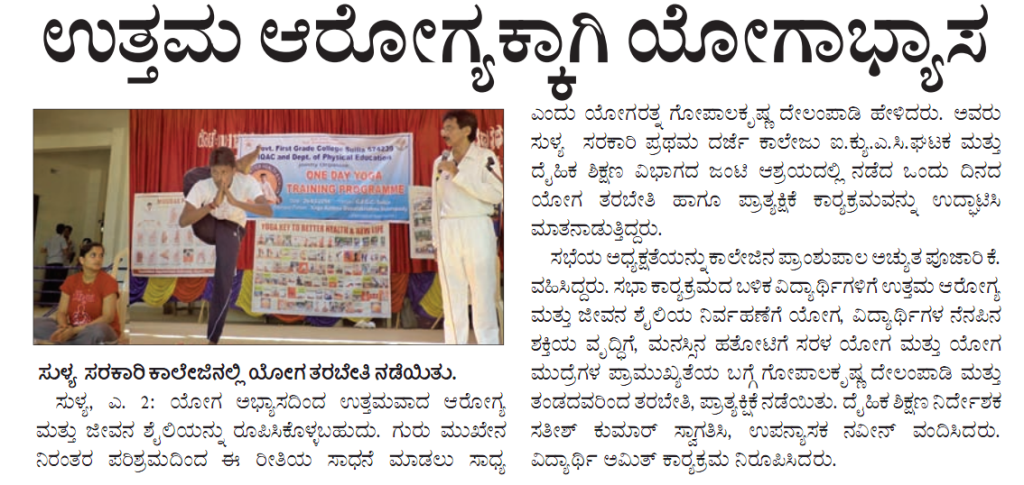 Govt. college sullia__News article