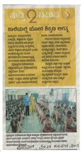Prajavani Press release dated May 28, Thursday 2015 , regarding yoga class conducted by Gopalakrishna delampady at Vivekananda school, Puttur.